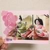 【雛人形 2018】新宿伊勢丹のひな人形を見てきました。オリジナルの雛人形がつくれるんだって!