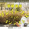 """【6/1~6/12開催】『Wataru Hatano 5th Anniversary ☆ Artist Book Grateful』発売記念!羽多野渉""""グレイトフル""""ポエムコンテスト"""