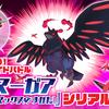 【ポケモン剣盾】コロコロ特典「アーマーガア」レイドバトルに挑める!