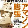 M 週刊東洋経済 2017年6/24号 アマゾン膨張 追い詰められる日本企業/ROE8%達成で日本を変えろ/憲法改正の争点