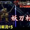 【月下の夜想曲】 999まで鍛えた妖刀村正を引き継いでプレイ#5