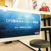 CFD販売:水中ドローン操作体験に参加!新製品CCROV2も触れる