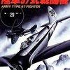 エースの揺籃「世界の傑作機 No.029 陸軍97式戦闘機」