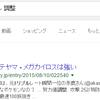 【ポケ勢向け】邪魔なサイトを除外してGoogle検索できる検索エンジン