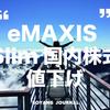 eMAXIS Slim国内株式TOPIXと日経平均の信託報酬値下げ!