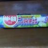 半額【森永製菓 すッパハイチュウ めちゃうまいレモン味 】