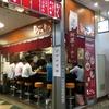 【今週のラーメン3277】 麺屋ひょっとこ (東京・有楽町) 和風柳麺 ~まさに敵を作らないやさしさ!やはり有楽町ランドマーク的定番柳麺!