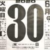 6月30日(月)2020 🌔5月10日