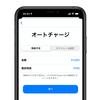Apple IDに自動で入金可能な「オートチャージ」機能が利用可能に