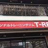【豊中】ロマンチック街道にできたパーソナルジムT-REXで体験トレーニング受けてきました