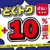 【3/1~3/31】(d払い)とくトクd払い‐スーパー限定+10%還元キャンペーン実施!