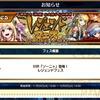 【チェンクロ】12月レジェンドフェス開催!!