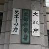 トビタテ留学JAPAN!第10期壮行会に参加してきました