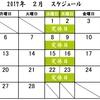 2月1日(水)、2日(木)は定休日です。