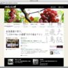仲村わいん工房公式Webサイト開設しました。