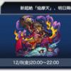 【モンスト】焔摩天降臨!