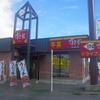 「すき家」(58号名護東江店)で「たまかけ朝食ミニ+牛小鉢x2」 250−30+110x2円 #LocalGuides