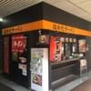 朝からラーメンも可能 博多駅在来線ホーム まるうまラーメンぷらっと博多No.1