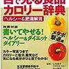カロリー計算書籍まとめ(比較)