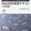 「Web技術速習テキスト」のWebアプリ作成実践編