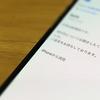 「iPhoneから送信」に伴うモヤモヤ