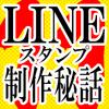 【LINE】スタンプ制作秘話その⑪