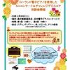【電子ピアノ】ローランド電子ピアノ・ミニコンサート&チャレンジデジスコア体験会!2/25(土)開催!