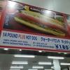 【コストコ】ホットドッグ(税込180円)