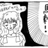 【第26回】クラブで出会った「今田忠二 26歳」とご飯に行ってみたけど、2時間ひたすらしんどかった①【9月8日(金)】