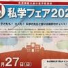 日能研私学フェア2021