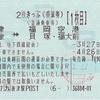 西唐津・唐津⇔福岡空港・貝塚・福大前 2枚きっぷ