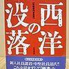 『歴史の終わり』の時代には日本の思想が輝くかもしれない