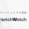 ソニーのハイブリッド型スマートウォッチ「wena wrist pro」と「wena wrist active」に取り付け可能な高級腕時計がMATCHWATCHで、レンタル可能に。