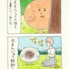 「チャー子とまんじゅう」