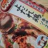 よだれ鶏香味ソース【CookDo】