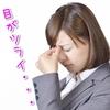 紫外線と目の疲れ!目のダメージを守る秘訣とは!