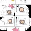 育児絵日記「寝相」