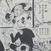 ONE PIECE ブログ[七十二巻] 第718話〝お花畑のリク王軍〟 感想