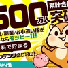 JALマイル80%のモッピーが入会のチャンス!!2つの条件達成で1,300ポイント獲得!!6月末までのキャンペーン
