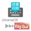 【Google日本語入力ユーザー辞書同期】ChromeOS→MacOSに手動で同期成功!