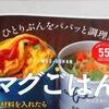 【疲れた時の料理レシピ】『マグごはん』 マグカップに材料入れてレンジでチンで完成するだけ!かんたん料理