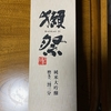 雑感 Vol.95 ~獺祭23~