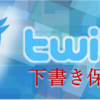 Twitterで投稿の下書き保存を使う方法