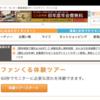 「ファンくる」+「E PARK」子育てキャンペーン 2160円食事をすると4160円キャッシュバックされる虫のいい話。