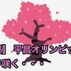 【悲報】 平昌オリンピックにサクラ咲く・・・