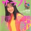 1996.06 サラブレ 1996年06月号 社台グループの全貌 !! /翔け!ダービージョッキーへ/大井ナイター競馬に行くぞ!