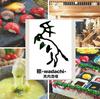 【オススメ5店】伏見桃山・伏見区・京都市郊外(京都)にある居酒屋が人気のお店