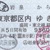 岩泉から東京都区内の常備軟券乗車券