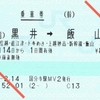 第三セクター線通過連絡の乗車券