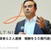 MyPicks: ゴーン容疑者ら2人逮捕 報酬を50億円過少申告の疑い (朝日新聞デジタル)